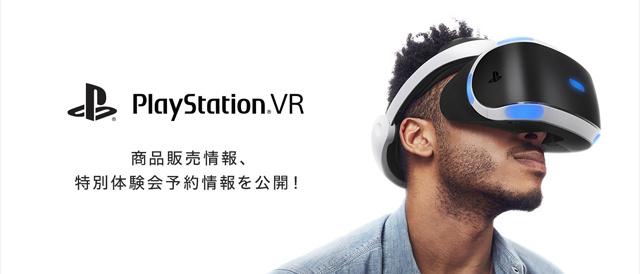 「PlayStation®VR」の予約を、12月17日(土)からソニーストアなど各ECサイトなどで受注再開!