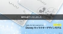 「VAIO Fit 15E | mk2」ホワイトのソニーストア限定「Disneyキャラクターデザインモデル」販売終了。