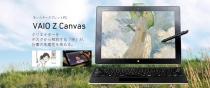 「VAIO Z Canvas」に、「メモリー16GB」が2万円安くなるキャンペーン。
