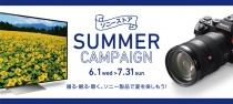 ソニーストア銀座・名古屋・大阪・福岡天神で、「ソニーストア 2016 サマーキャンペーン」を開催。(と宣伝)