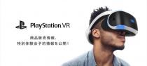 「PlayStation®VR」の予約を、ソニーストアで今日9月24日(土)9時から受注再開!