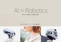 これからの新しいチャレンジ、「AI x Robotics 好奇心を刺激する体験の創出」。