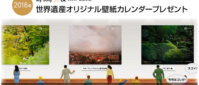 「My Sony × α CLOCK 世界遺産オリジナル壁紙カレンダープレゼント」、7月はイタリア共和国の「アマルフィ海岸」。
