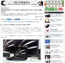 [ITmedia PC USER ] 極楽PC環境を求めて:生粋のVAIOファンによる「VAIO Zデスクトップ化」計画