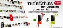 ソニーストア購入特典、ウォークマンAシリーズ 「THE BEATLES 来日50周年記念クリアケース」プレゼント!