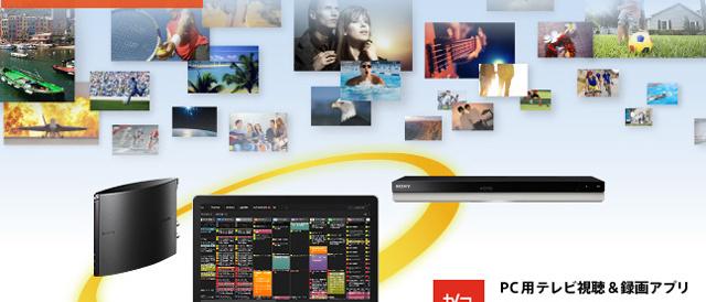 録画予約から録画/ライブ視聴ができる「PC TV Plus」、2016年7月28日のアップデートで、ひかりTVテレビも新たに対応。