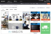 ソニーストア、9月30日(木)までの期間限定で、VAIO Zの「第二世代ハイスピードSSD(NVMe対応) 512GB」が通常よりも2万円安く買えるキャンペーンを実施中。