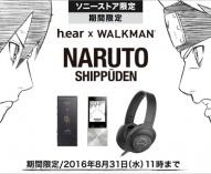 h.ear × WALKMAN®「ナルトVSサスケ最終決戦記念」モデル登場!ソニーストア、期間限定販売。