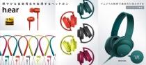 ステレオヘッドホン「h.ear on(MDR-100A)」に、ソニーストア限定のイニシャル刻印サービス。
