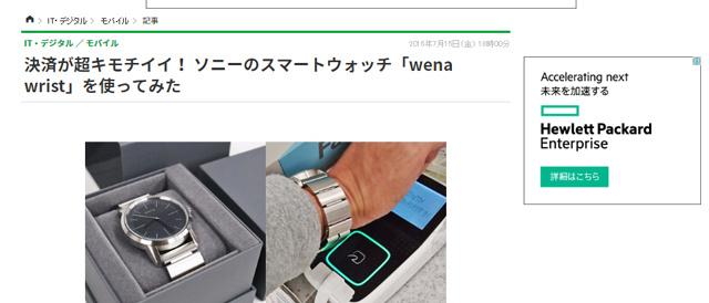 [ RBB TODAY ] 決済が超キモチイイ! ソニーのスマートウォッチ「wena wrist」を使ってみた