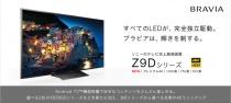 LEDを全て独立駆動するBacklight Master Drive、HDRリマスターを搭載した「BRAVIA Z9Dシリーズ」登場。