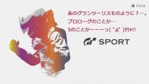 なんてこったい、PS4用ソフト『グラン ツーリスモSPORT』の発売を2017年に延期。なお何月とは書いてない( ゚д゚ )クワッ!!