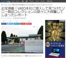 [ Engadget Japanese ] お宝満載!VAIO本社に潜入して見つけたソニー製品コレクションの数々に大興奮してしまったレポート