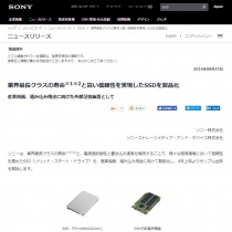 ソニー、産業機器、組み込み用途向けの外部記憶装置としてSSDを製品化。