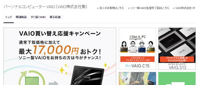 下取り価格に加えて、プラスして最大17,000円査定額アップする「VAIO買い替えキャンペーン」