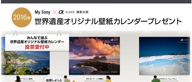 「My Sony × α CLOCK 世界遺産オリジナル壁紙カレンダープレゼント」、9月はトルコ共和国の「ヒエラポリス・パムッカレ」。