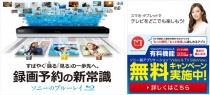 BDレコーダーを購入すると「Video & TV SideViewプレーヤープラグイン」の無料クーポンコードがもらえる「Video& TV SideView」無料キャンペーン
