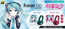 「h.ear on(MDR-100A) x 初音ミク」、MIKU MODEL、PRODUCER MODELを数量限定で発売!9月12日(月)11時から販売開始。