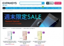 EXPANSYSの週末限定SALEで、「Xperia X Dual F5122」がお買い得に。