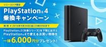 PS3を下取りに出すと6000円分のお買い物券がもらえる「PlayStation 4 乗り換えキャンペーン」