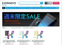 EXPANSYSの週末限定SALEで、「Xperia X Performance Dual F8132」+TDKイヤホン無料バンドルのお買い得セットを販売。