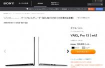9月1日より、「VAIO Pro 13 | mk2」(法人向けモデル)の本体価格を10,000円の値下げ。