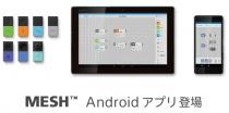 スマートDIYキット「MESH」に、Android版アプリが登場。