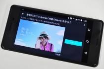 テレビCMやYouTubeで流れるアノ動画を作ってシェアできる、「だから私は、Xperia。」アプリ(・∀・)ノ[]