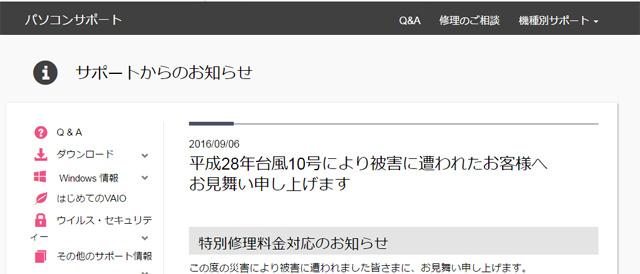 VAIO株式会社、平成28年台風10号の被害による自社製VAIOに対して、特別修理料金対応のお知らせ。