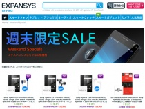 EXPANSYSの週末限定SALEで、「Xperia Z5 Premium」+TDKイヤホン無料バンドルのお買い得セットを販売。