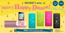 ソニーストア限定モデル、「ウォークマン®Sシリーズ SNOOPY'S Happy Dance! Collection」を、12月26日(月)11:00までの期間限定販売。