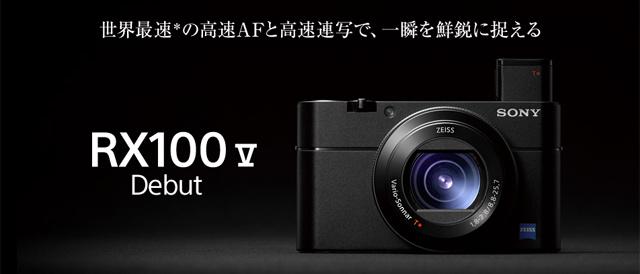 高速AFと高速連写性能を備えた高画質コンパクトデジタルカメラ「RX100V」、10月21日発売。