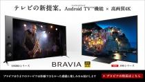 4K BRAVIA、55インチ(X9350D / X9300D / X8500Dシリーズ)、49インチ(X8300D / X7000Dシリーズ)がそれぞれ値下げ。149,800円+税から購入できるように。