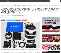 [ Engadget Japanese ] 逆から読むときれいにしまえるPlayStation VR開梱ガイド