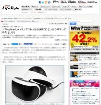 """[ITmedia LifeStyle ] 生粋のソニーファンがレビュー:「PlayStation VR」で""""あっちの世界""""にどっぷりハマってみた"""