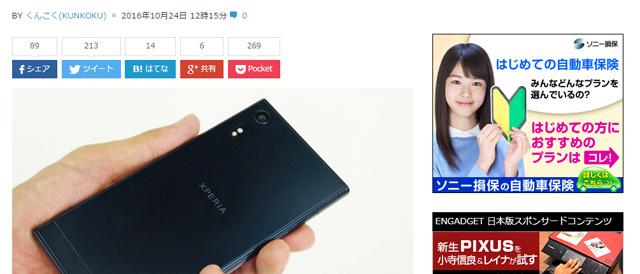 [ Engadget Japanese 掲載 ]  ソニー Xperia XZを徹底解剖!Z5と比べた「良い所」「悪い所」