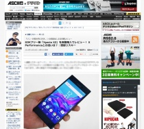 [ ASCII.jp x デジタル 掲載] SIMフリー版「Xperia XZ」を自腹購入でレビュー! X Performanceとの違いは?:週間リスキー