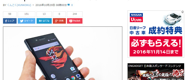 [ Engadget Japanese 掲載]  ソニー Xperia X Compactを徹底解説、Z5 Compactからの買い替えはアリ?
