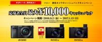 あと1週間で終了、デジタル一眼カメラα6000・デジタルスチルカメラRX100Ⅲ/Ⅳ購入して最大10,000円の「秋のカメラキャッシュバックキャンペーン」