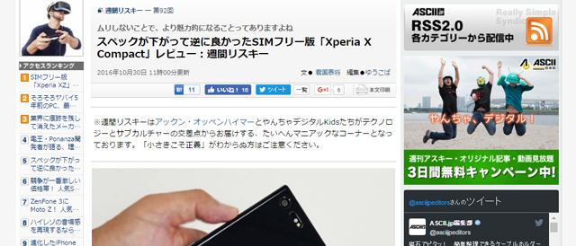 [ ASCII.jp x デジタル 掲載] スペックが下がって逆に良かったSIMフリー版「Xperia X Compact」レビュー
