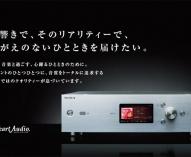 ハードディスクオーディオプレーヤー「HAP-Z1ES」に、メディアサーバー機能、USB端子デジタルアウト機能追加などの本体ソフトウェアアップデート。