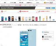 NTTドコモの「Xperia XZ / Xperia X Compact 予約キャンペーン」が、買いたい背中を押してくるよ(;゚∀゚)=3ハァハァ