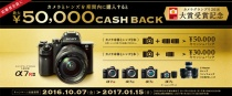 α7Ⅱシリーズとレンズ購入で最大5万円キャッシュバックの期間終了まであと1週間!「カメラグランプリ2016大賞受賞記念 キャッシュバックキャンペーン」