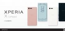 防水防塵に対応した国内モデル「Xperia X Compact」と「Xperia XZ」、NTTドコモから11月上旬に発売。