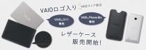 VAIO SとVAIO Phone Bizに、VAIOロゴの刻印の入ったbuzzhouse design製ハンドメイドレザーケース 「VAIOストア別注モデル」が登場!