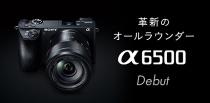 デジタル一眼カメラ「α6500」をいち早く触れるソニーストア先行展示、1週間早まり11月19日(土)より展示を開始。