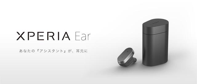 耳に装着してコミュニケーションをサポートしてくれるスマートプロダクト「Xperia Ear」。ボイスアシスタントに、声優の寿美菜子さんを起用。