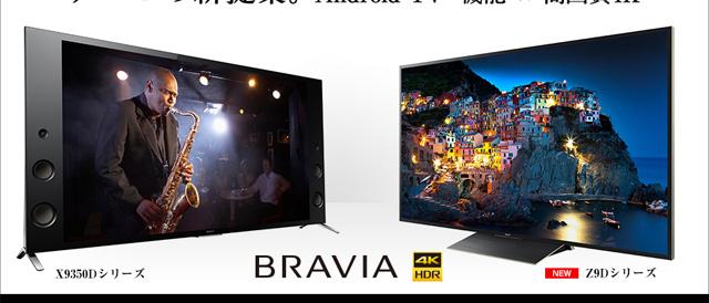 4K BRAVIA、55インチ(X9350D / X9300D / X8500Dシリーズ)、49インチ(X8300Dシリーズ)がそれぞれ値下げ。