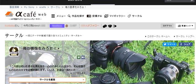「第46回:俺の画像を見ろぉ!」フォトコンテスト結果発表!