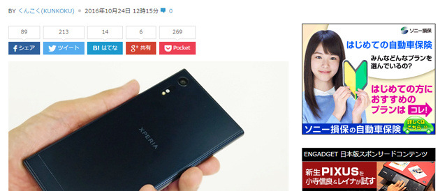 [ Engadget Japanese 掲載 ]  ソニー Xperia XZを徹底解剖!Z5と比べた「良い所」「悪い所」